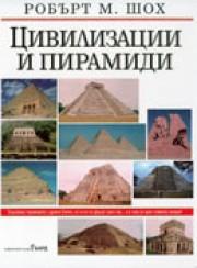 Цивилизации и пирамиди