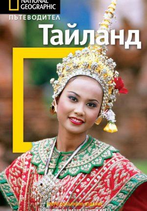 Тайланд (второ допълнено издание)