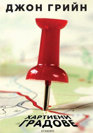 Хартиени градове