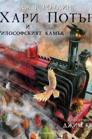 Хари Потър и Философският камък (илюстровано издание)