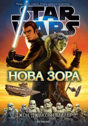 Star Wars: Нова зора