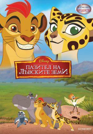Пазител на лъвските земи