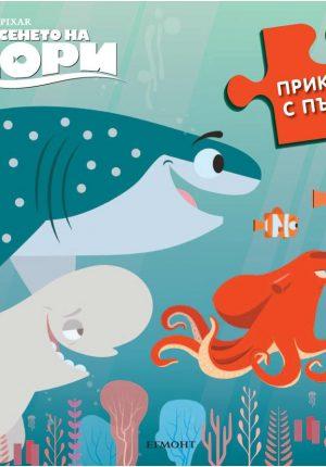 Приказки с пъзели: Изследвай дълбините на океана