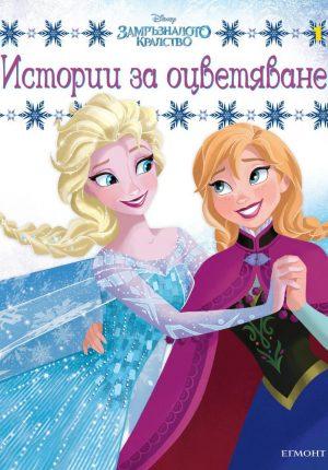 Замръзналото кралство: Истории за оцветяване