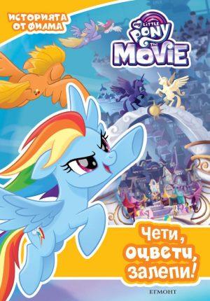 Малкото пони - Филмът: Чети, оцвети, залепи!