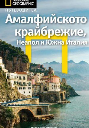 Амалфийското крайбрежие, Неапол и Южна Италия