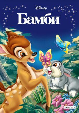 Бамби