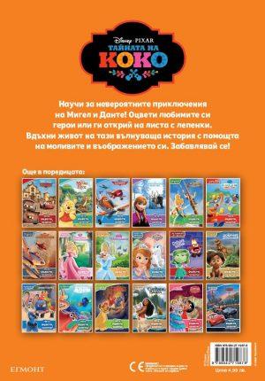 Тайната на Коко: Чети, оцвети, залепи!