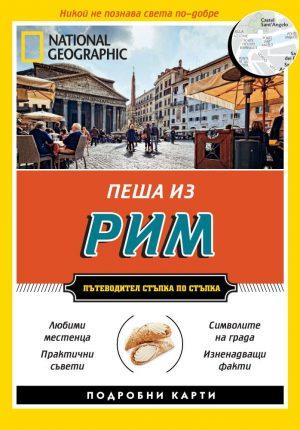 Пеша из Рим (второ допълнено издание)