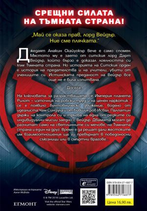Star Wars: Тъмните ситски лордове