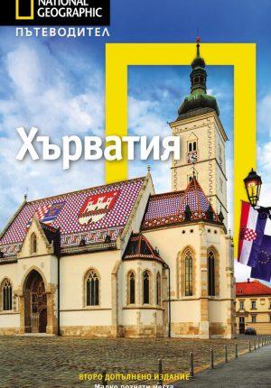 Хърватия (второ допълнено издание)
