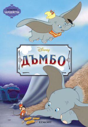 Дъмбо