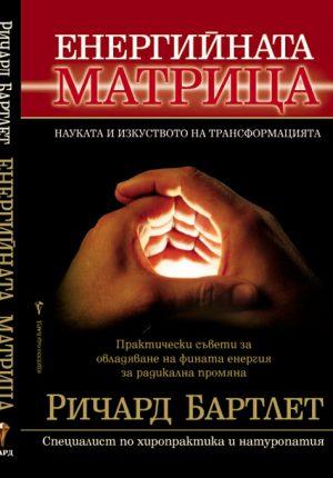 Енергийната матрица