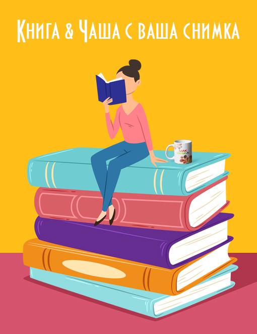 Книги и чаши