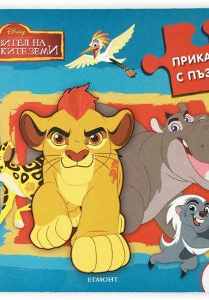 Приказки с пъзели: Запознай се със смелия пазител