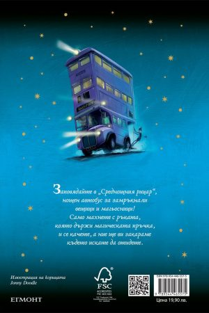 Хари Потър и затворникът от Азкабан