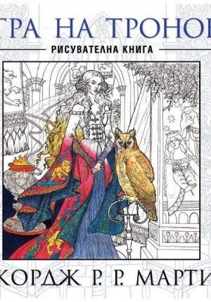 Игра на тронове – рисувателна книга