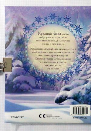 Замръзналото кралство: Таен дневник (Елза)