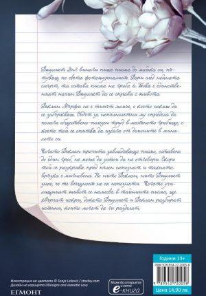 Писма до изгубените души