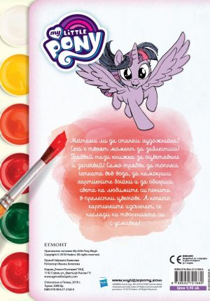 Малкото пони: Вълшебни боички