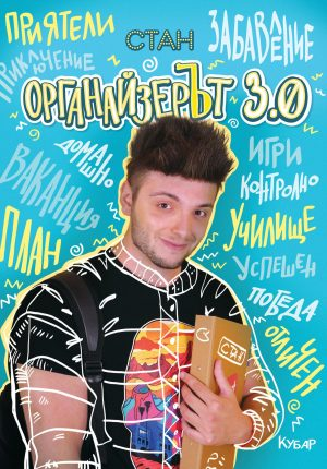 ОрганайзерЪт 3.0