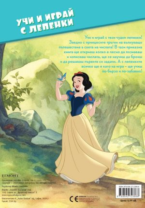 Принцеса: Хайде да научим 1 2 3