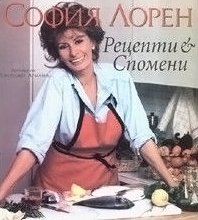 София Лорен – рецепти и спомени