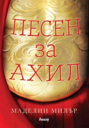 Песен за Ахил