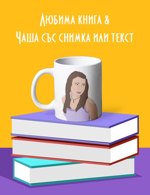 Книга и чаша