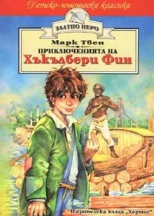 Приключенията на Хъкълбери Фин
