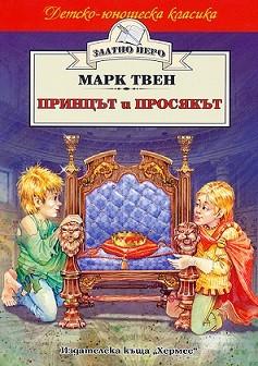 Принцът и просякът