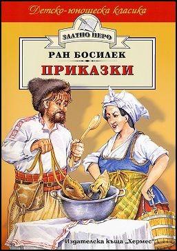 Приказки - Ран Босилек