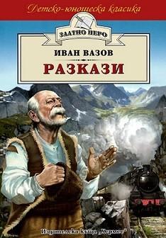 Разкази - Иван Вазов