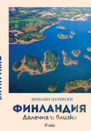 Финландия. Далечна и близка