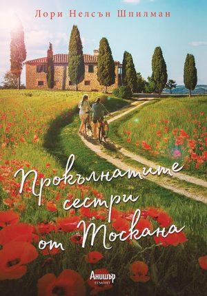 Прокълнатите сестри от Тоскана