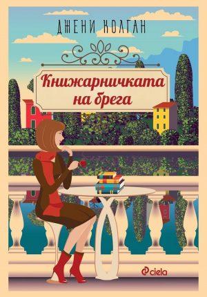 Книжарничката на брега