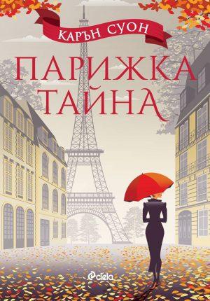 Парижка тайна