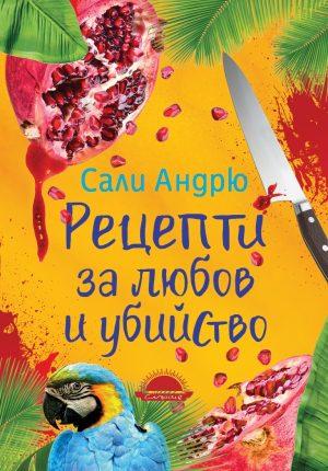 Рецепти за любов и убийство