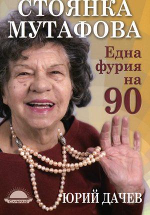 Стоянка Мтафова: Една фурия на 90