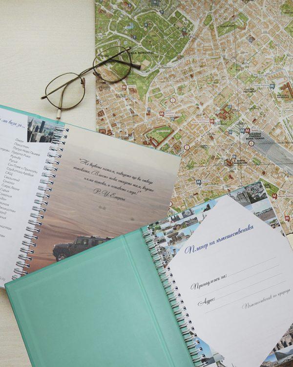 Дневник на пътешествията