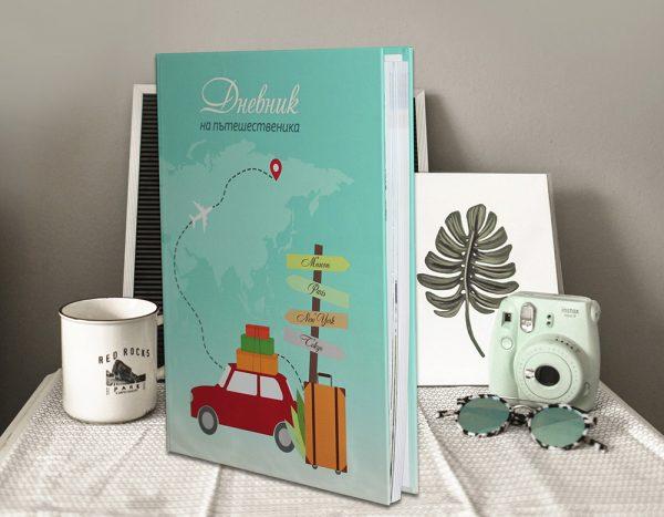 Дневник на пътешественика