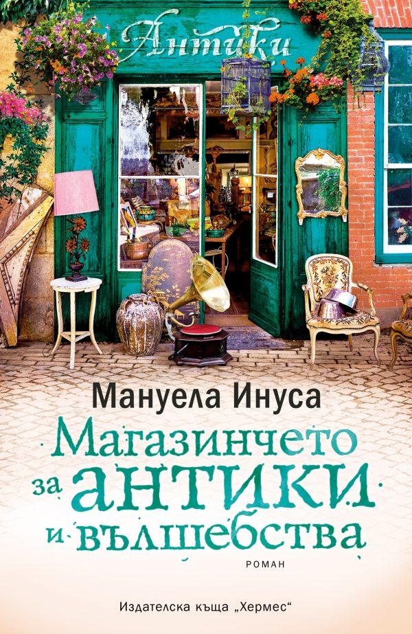 Магазинчето за антики и вълшебства