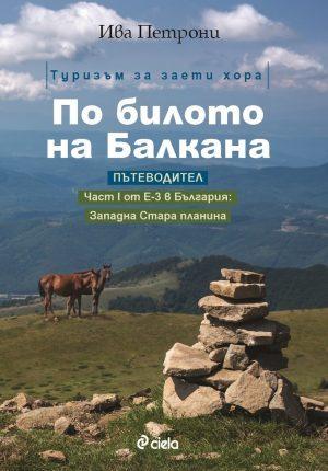 По билото на Балкана