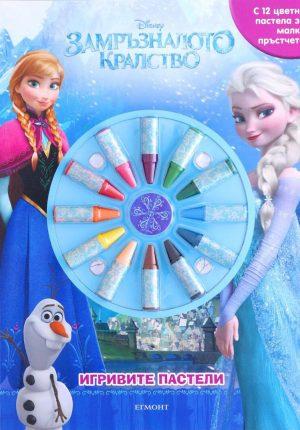 Игривите пастели: Замръзналото кралство
