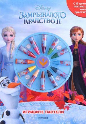 Игривите пастели: Замръзналото кралство II