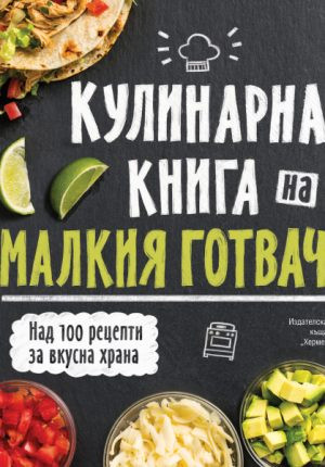 Кулинарна книга на малкия готвач