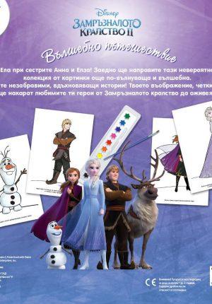 Истории с четка и боички: Замръзналото кралство II
