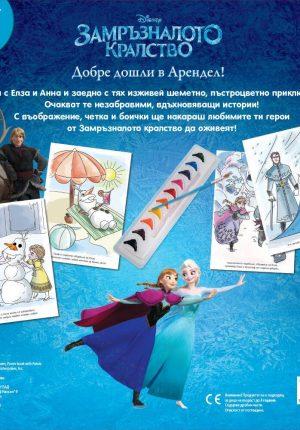 Истории с четка и боички: Замръзналото кралство
