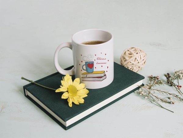 Чаша Обичам книгите