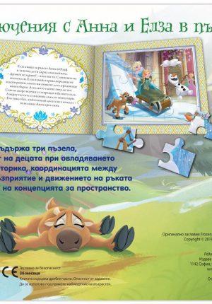 Замръзналото кралство: Книжка с пъзели